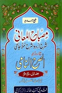 Misbah Ul Maani Urdu Sharh Sharh e Jami مصباح المعانی اردو شرح شرح جامی Pdf Download
