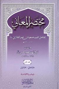 Mukhtasar ul Maani مختصر المعانی Pdf Download