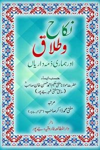 Nikah o Talaq aur Hamari Zimadariyan By Mufti Muhammad Zakir نکاح و طلاق اور ہماری ذمہ داریاں