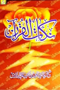 Nukaat ul Quran By Shykh Muhammad Bin Abi Bakr Al Razi نکات القرآن