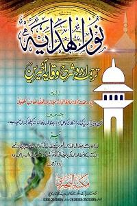 Noor ul Hidaya Tarjuma Urdu Sharh ul Wiqaya Akihrain نور الھدایہاردو ترجمہ شرح الوقایہ آخیرین