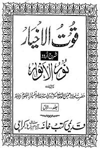 Qout Ul Akhyar Urdu Sharh Noor ul Anwar قوت الاخیار اردو شرح نور الانوار Pdf Download