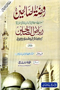 Raozat Us Saleheen Urdu Sharh Riaz Us Saleheen روضۃ الصالحین اردو شرح ریاض الصالحین