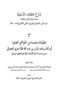 Sharh ul Aqaid شرح العقائد مع تعلیقات مولانا الیاس بن عبداللّٰہ Maulana Ilyas Bin Abdullah Gadhvi