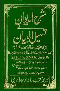 ArabiSharh / Urdu Tarjama Diwan Ul Mutanabbi عربی شرح و اردو ترجمہ دیوان المتنبی