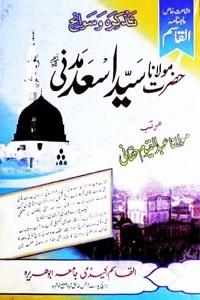 Tazkira o Sawanih Maulana Syed Asad Madani By Maulana Abdul Qayyum Haqqani تذکرہ و سوانح مولانا سید اسعد مدنی