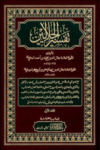 Tafseer Al Jalalain تفسیر الجلالین