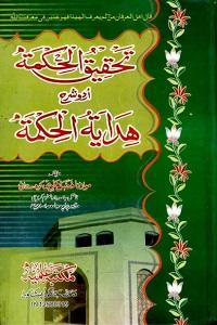 Tahqiq ul Hikmat Urdu Sharh Hidayat ul Hikmat تحقیق الحکمۃاردو شرح ھدایۃ الحکمۃ