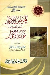 Talkhees ul Anwaar Urdu Sharh Noor ul Anwar تلخیص الانوار اردو شرح نور الانوار Pdf Download