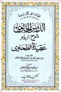 Al Dars ul Havi Urdu Sharh Aqeeda Al Tahawi الدرس الحاویاردو شرح عقیدۃ الطحاوی
