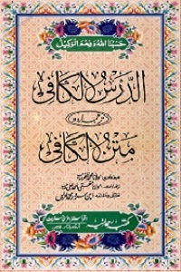 Al Dars ul Kafi Urdu Sharh Matn ul Kafi الدرس الکافی اردو شرح متن الکافی