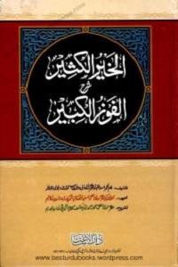 Al Khair Al Kathir Urdu Sharh Fawz Al Kabir الخیر الکثیر اردو شرح الفوز الکبیر