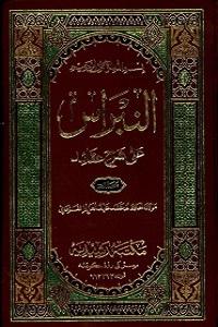 Al Nibras Arabic Sharh Sharh ul Aqaid النبراسعربی شرح شرح العقائد