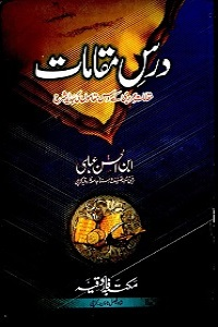 Dars e Maqamat Urdu Sharh Maqamat درس مقامات اردو شرح مقامات