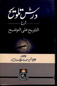 Dars E Talweeh Urdu Sharh Al Taozeeh Wat Talweeh درس تلویحاردو شرح التوضیح و التلویح