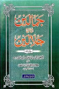 Tafseer Jamalain Urdu Sharh Jalalain تفسیر جمالین اردو شرح تفسیر جلالین