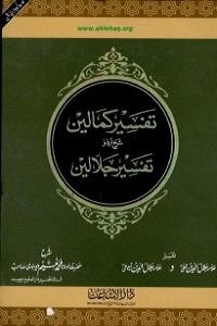Tafseer e Kamalain Urdu Sharh Jalalain تفسیر کمالین اردو شرح تفسیر جلالین