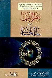 Matar us Sama Urdu Sharh Diwan ul Hamasa مطر السماء اردو شرح دیوان الحماسہ