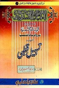 Tasheel E Qutbi Urdu Sharh Al Qutbi تسھیل قطبی اردو شرح قطبی