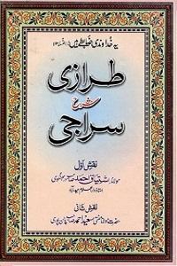 Tirazi Urdu Sharh Al Siraji طرازیاردو شرح السراجی