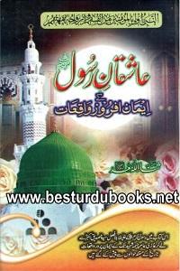 Ashiqan e Rasool [S.A.W] kay Iman Afroz Waqiat By Maulana Sanaullah Sa'ad Shuja Abadi عاشقان رسول ﷺ کے ایمان افروز واقعات