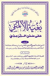 Bughya tul Al Maee Arabic Sharh Al Tirmizi By Maulana Shams ud Din Afghani بغیۃ الالمعی عربی شرح سنن الترمذی