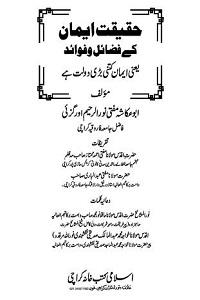 Haqiqat e Iman Fazail o Fawaid By Abu Ukasha Mufti Noor ur Rahim حقیقت ایمان فضائل و فوائد