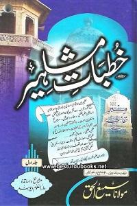 Khutbaat e Mashahir By Maulana Samiul Haq Shaheed خطبات مشاھیر