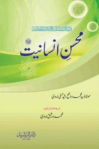Muhsin e Insaniyat [S.A.W] By Maulana Syed Wazeh Rasheed Hasani Nadvi محسن انسانیت ﷺ