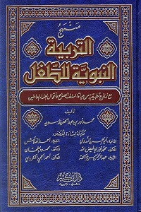 Download Arabic Books عربی کتابیں - Best Urdu Books