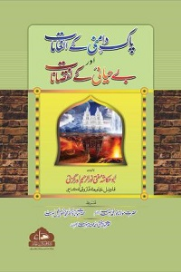 Pakdamni kay Inamaat aur Behayai kay Nuqsanat By Abu Ukasha Mufti Noor ur Rahim پاکدامنی کے انعامات اور بے حیائی کے نقصانات