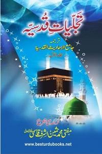 Tajalliyaat e Qudsiya By Mufti Muhammad Sameen Ashraf Qasmi تجلیات قدسیہ