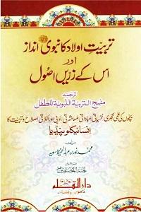 Tarbiyat e Aulad ka Nabvi Andaz aur Uskay Zareen Usool By Shykh Muhammad Noor bin Abdul Hafeez تربیت اولاد کا نبوی ﷺ انداز اور اس کے زرین اصول