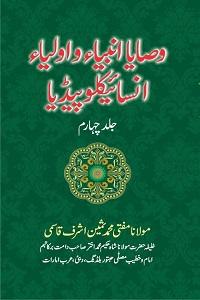 Wasaya Anbiya o Auliya Encyclopedia By Mufti Muhammad Sameen Ashraf Qasmi وصایا انبیاء و اولیاء انسائیکلوپیڈیا