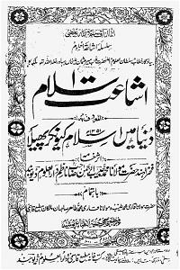 Ishat e Islam Dunya mein Islam Kion kar Phela By Maulana Habib ur Rahman اشاعت اسلام دنیا میں اسلام کیوں کر پھیلا