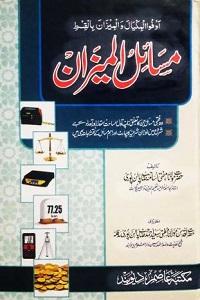 Masail e Mizan By Mufti Usama Palanpuri مسائل المیزان