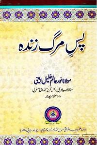 Pas e Marg Zinda By Maulana Noor Alam Khalil Amini پس مرگ زندہ