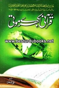 Qurani Bikhray Moti By Ali Asghar قرآنی بکھرے موتی
