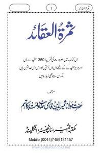 Samratul Aqaid By Maulana Samiruddin Qasmi ثمرۃ العقائد