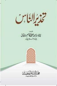 Tahzeer un Nas By Maulana Qasim Nanotvi تحذیر الناس