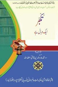 Takabbur Aek Wabal Hai By Maulana Ala ud Din Qasmi تکبر ایک وبال ھے