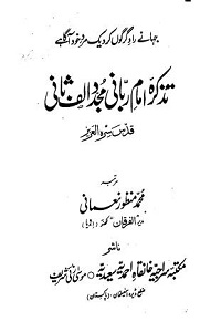 Tazkira e Imam e Rabbani Mujaddid Alf e Sani By Maulana Manzoor Nomani تذکرہ امام ربانی مجدد الف ثانی