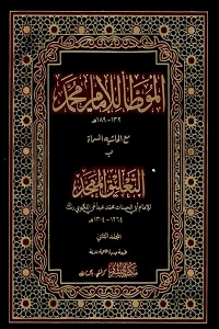 Muwatta Imam Muhammad [R.A] مؤطا امام محمد