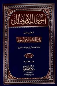 Al Muatta Imam Malik [R.A] المؤطا امام مالک
