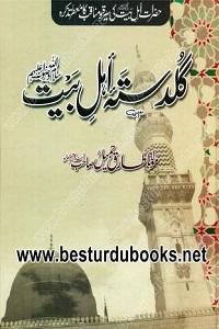 Guldasta e Ahl e Bait By Maulana Tariq Jameel گلدستہ اھل بیت