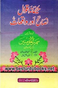 Sameer ul Momineen Urdu By Shykh Abdullah Badran سمیر المؤمنین اردو