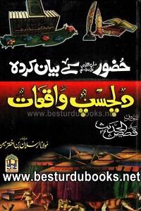 Hazoor [S.A.W] kay Bayan Karda Dilchasp Waqiat By Maulana Arsalan Bin Akhtar حضور ﷺ کے بیان کردہ دلچسپ واقعات