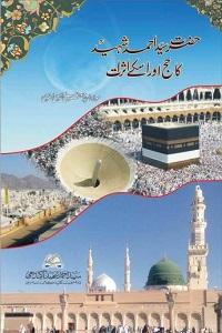 Hazrat Syed Ahmad Shaheed ka Hajj By Maulana Syed Jafar Ali Naqvi حضرت سید احمد شہید کا حج