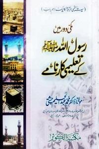 Makki Daor mein Rasoolullah [S.A.W] kay Taleemi Karnamay By Maulana Dr. Abdul Haleem Chishti مکی دور میں رسول اللّٰہ ﷺ کے تعلیمی کارنامے