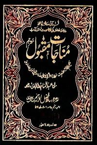 Munajat e Maqbool By Maulana Ashraf Ali Thanvi مناجات مقبول